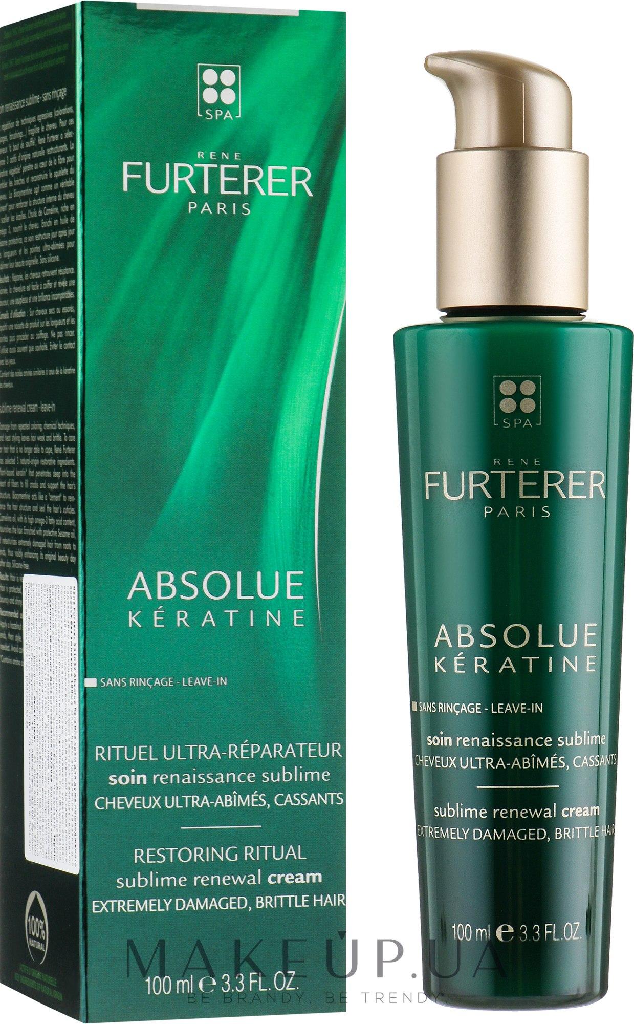 Сыворотка абсолют кератин для очень поврежденных волос - Rene Furterer Karite Absolue Keratine — фото 100ml