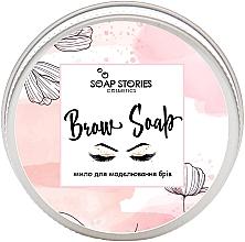Духи, Парфюмерия, косметика Мыло для моделирования бровей - Soap Stories Brow Soap
