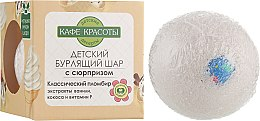 """Духи, Парфюмерия, косметика Бурлящий шар для ванны с сюрпризом """"Классический пломбир"""" - Le Cafe de Beaute Bubble Ball Bath"""