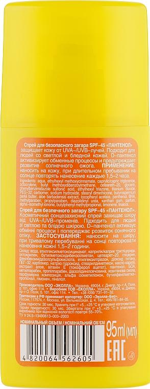 Емульсія для безпечної засмаги SPF-45 - Пантенол — фото N2