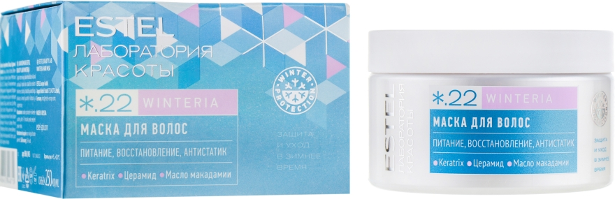 Маска для волос - ESTEL BEAUTY HAIR LAB WINTERIA