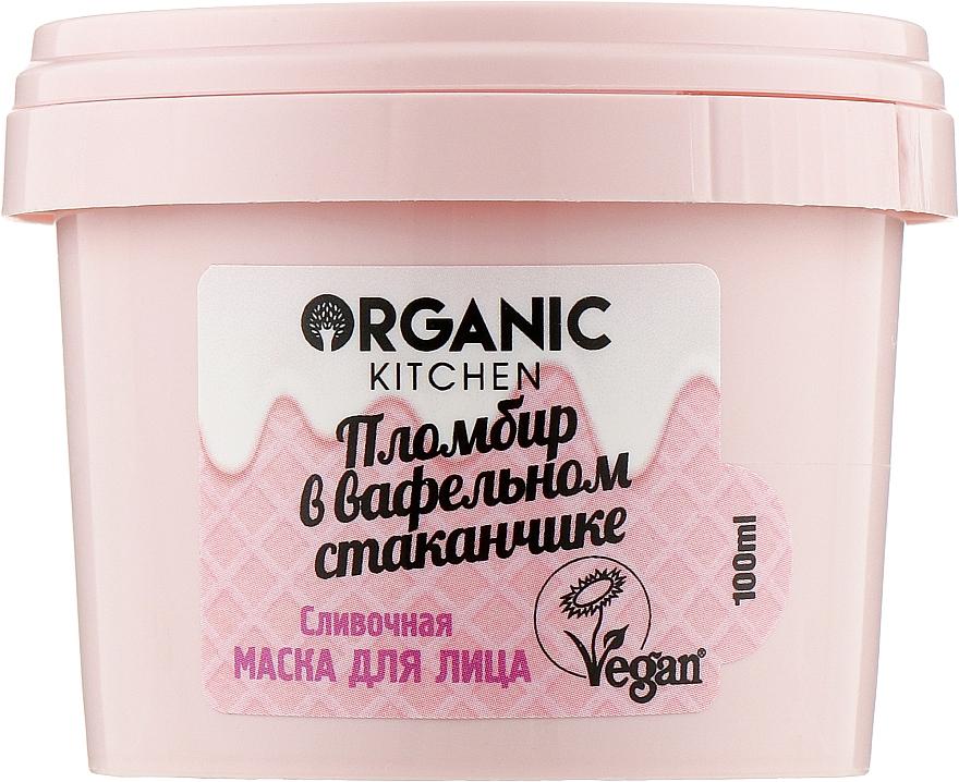 """Сливочная маска для лица """"Пломбир в вафельном стаканчике"""" - Organic Shop Organic Kitchen"""