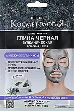 Духи, Парфюмерия, косметика Глина черная вулканическая с можжевельником для лица и тела - Витэкс Косметология