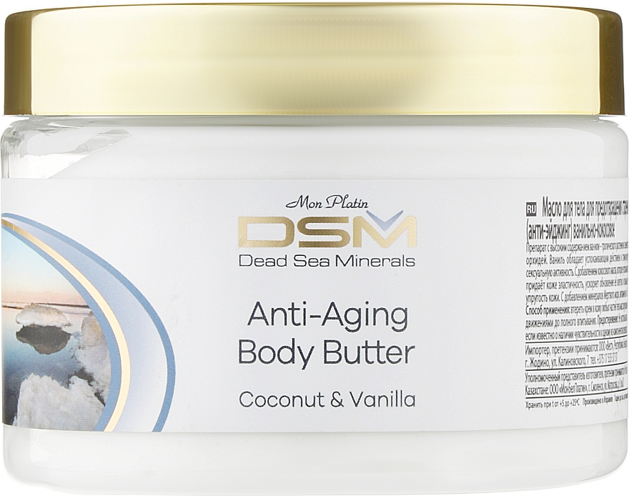 """Сливки для тела для предотвращения старения """"Кокос-ваниль"""" - Mon Platin DSM Anti-Aging Body Butter with Coconut"""