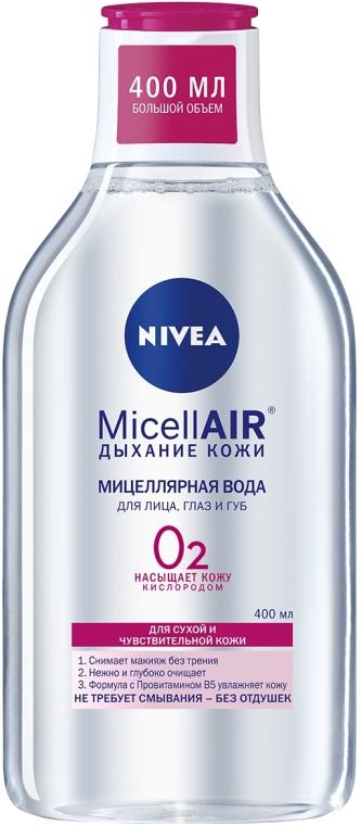 """Мицеллярная вода """"Дыхание кожи"""" для сухой и чувствительной кожи - Nivea Micellar Cleansing Water"""