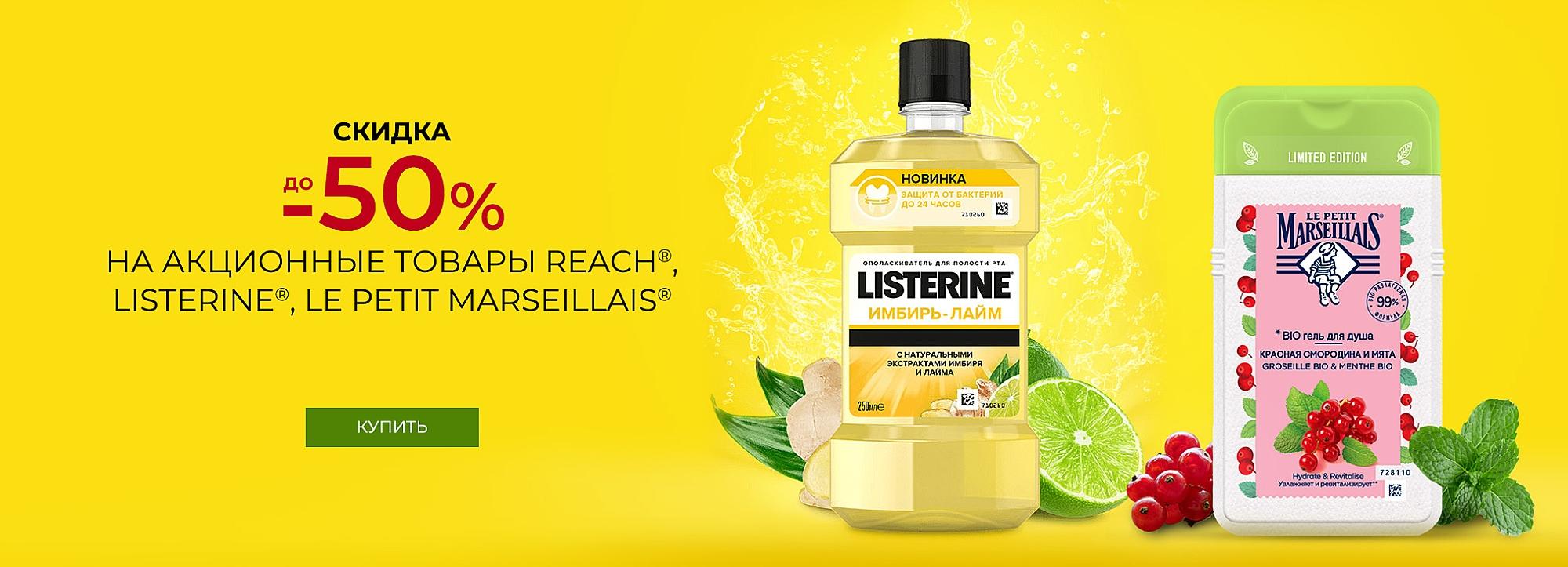 Listerine321073