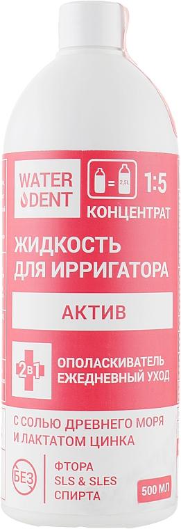 """Ополаскиватель + жидкость для ирригатора """"Актив без фтора"""" - Waterdent"""