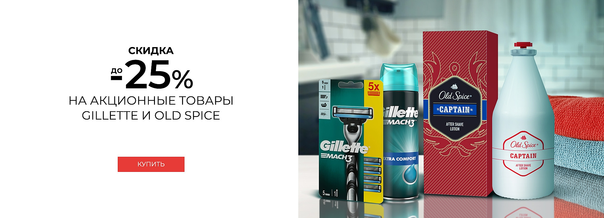 Gillette и Old Spice_20280