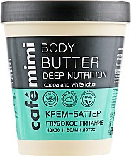 "Духи, Парфюмерия, косметика Крем-баттер для тела ""Глубокое питание"" - Cafe Mimi Body Butter Deep Nutrition"