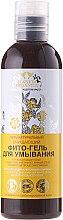 Духи, Парфюмерия, косметика Очищающий фито-гель для умывания - Planeta Organica 100% Natural Cleansing Face Phyto-gel