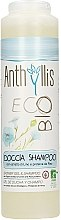 Духи, Парфюмерия, косметика Шампунь-гель для душа с экстрактом льна - Anthyllis 2in1 Shampoo & Shower Gel