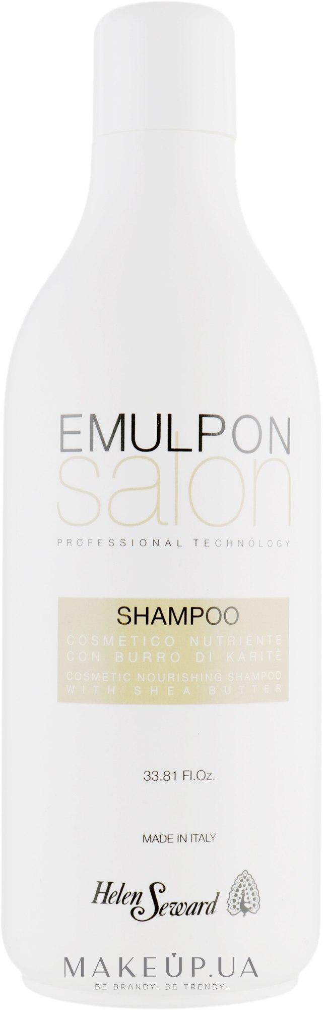 Косметический питательный шампунь с маслом карите - Helen Seward Emulpon Salon Nourishing Shampoo — фото 1000ml
