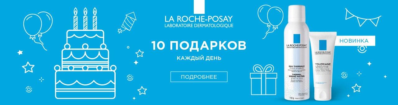 la Roshe Posay