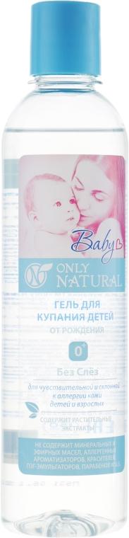 """Детский гель для купания с рождения """"Без слез"""" - Only Natural"""