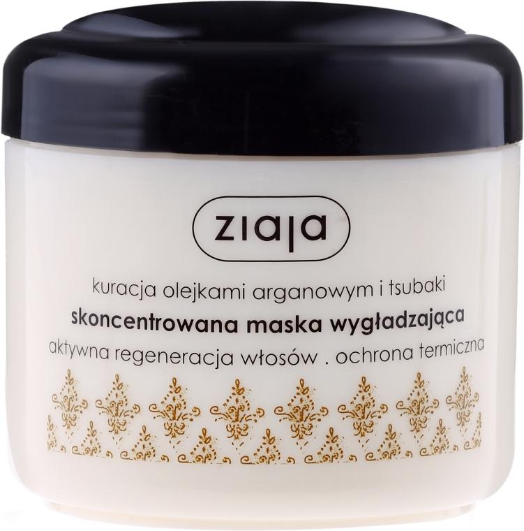 Маска для волос с аргановым маслом - Ziaja Mask