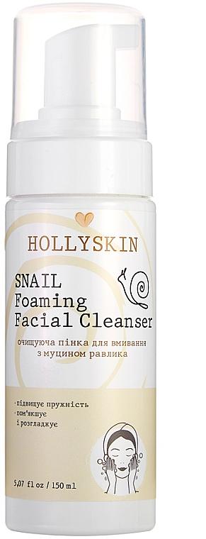 Очищающая пенка для умывания с муцином улитки - Hollyskin Snail Foaming Facial Cleanser