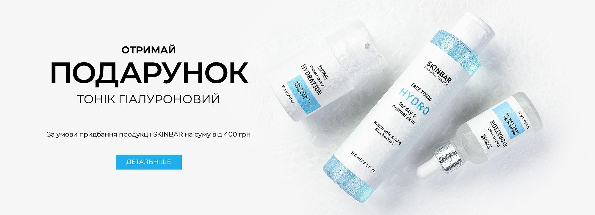 Skinbar tonic