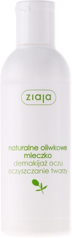 """Молочко очищающее для демакияжа """"Оливковое натуральное"""" - Ziaja Cleansing Milk Make-up Remover"""