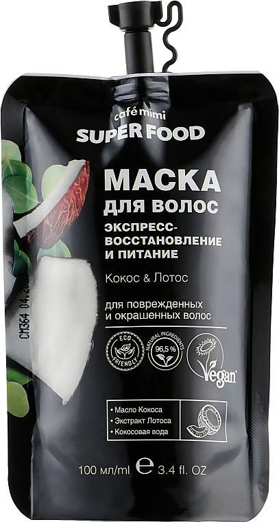 """Маска для волос """"Экспресс восстановление и питание"""" кокос и лотос - Cafe Mimi Super Food"""