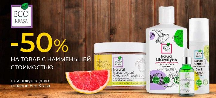 Скидка 50% на товар с наименьшей стоимостью, при покупке двух товаров Eco Krasa