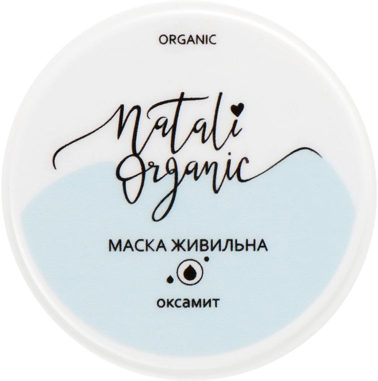 """Маска для лица питательная """"Бархат"""" - NataliOrganic"""