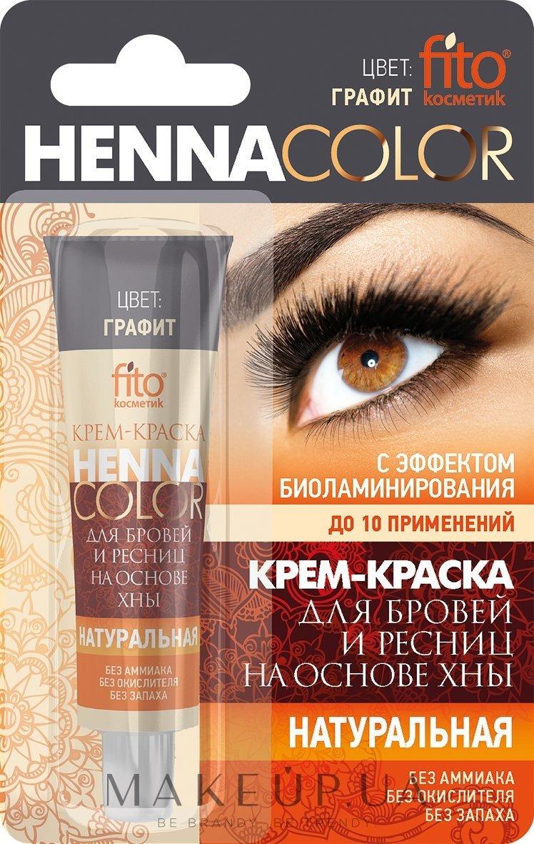 Стойкая крем-краска для бровей и ресниц с эффектом биоламинирования - Fito Косметик Henna Color — фото Графит