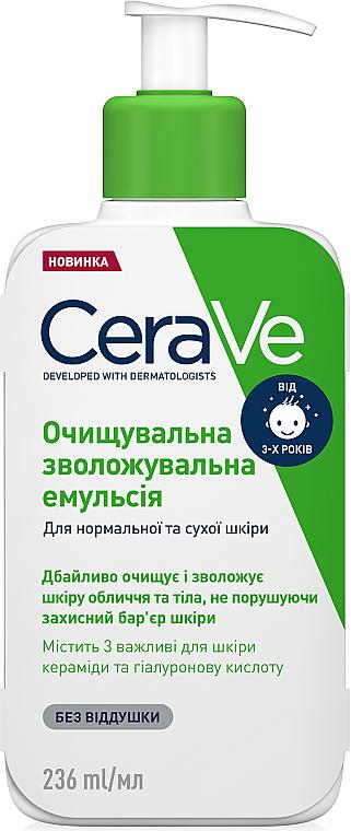 Очищающая увлажняющая эмульсия для нормальной и сухой кожи лица и тела - CeraVe Hydrating Cleanser