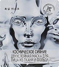 """Духи, Парфюмерия, косметика Двухслойная маска для лица """"Космическое сияние"""" - Avon K-Beauty"""