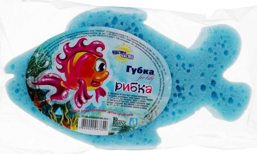"Детская мочалка ""Рыбка"" - Pirana"