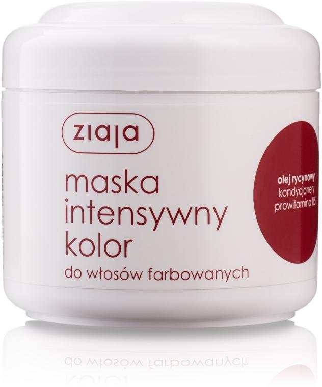 """Маска для окрашенных волос """"Интенсивный цвет"""" - Ziaja Mask"""