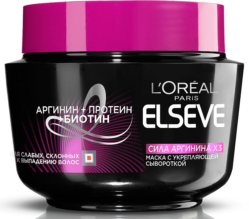 """Маска для волос с укрепляющей сывороткой """"Сила Аргинина X3"""" - L'Oreal Paris Elseve Arginina Resist X3"""