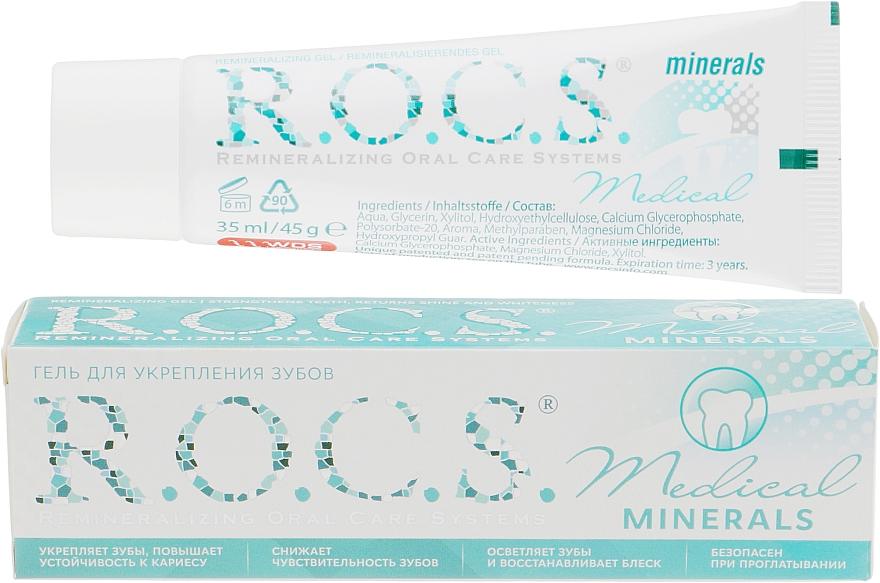 Гель реминерализующий - R.O.C.S. Medical Minerals