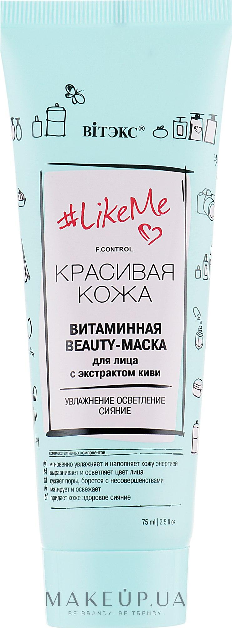 Витаминная Beauty-маска для лица с экстрактом киви - Витэкс LikeMe — фото 75ml