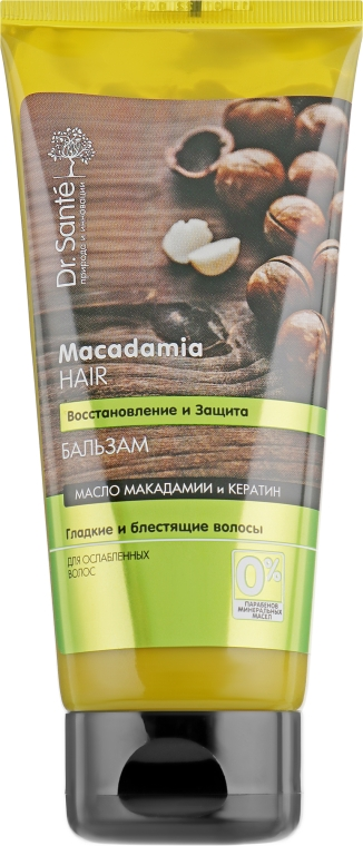 """Бальзам для волос """"Восстановление и Защита"""" с маслом макадамии и кератином - Dr. Sante Macadamia Hair"""