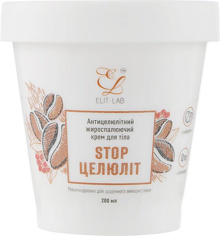 """Антицеллюлитный жиросжигающий крем для тела """"Кофе"""" - Elit-lab"""