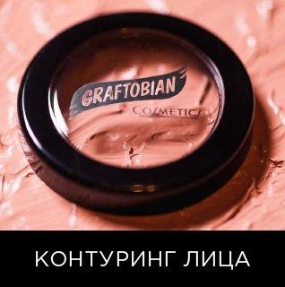 Контуринг лица от Graftobian