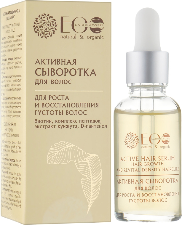 Активная сыворотка для роста волос - ECO Laboratorie