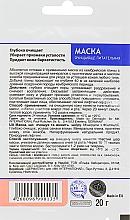"""Маска для лица """"Очищающе-питательная"""" - Dermaglin — фото N2"""