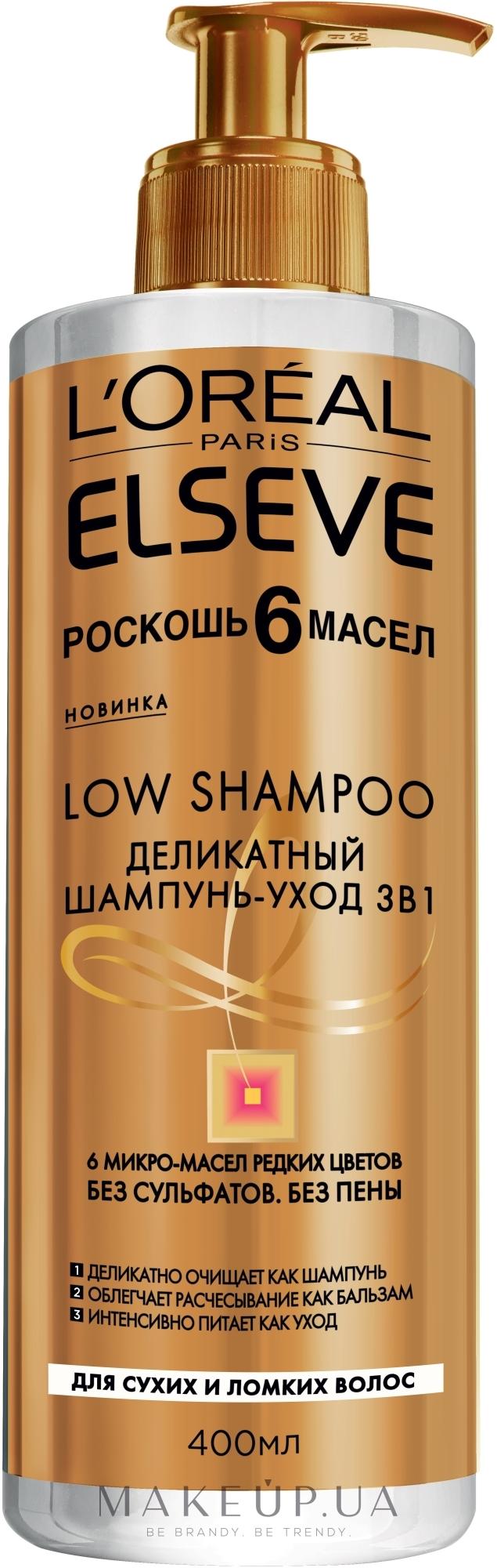 """Деликатный шампунь-уход для сухих и ломких волос 3в1 """"Роскошь 6 масел"""" - L'Oreal Paris Elseve Low Shampoo — фото 400ml"""