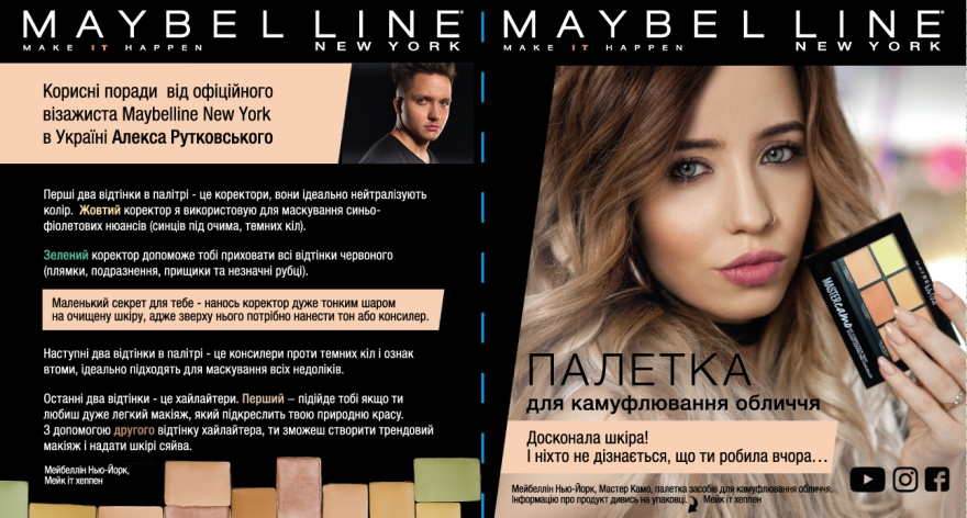 Палетка корректоров для лица - Maybelline New York Facestudio Master Camo Color Correcting Kit  — фото N4