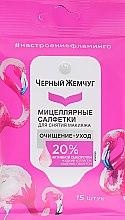 Духи, Парфюмерия, косметика Мицеллярные салфетки для снятия макияжа 15 шт, розовые - Черный Жемчуг