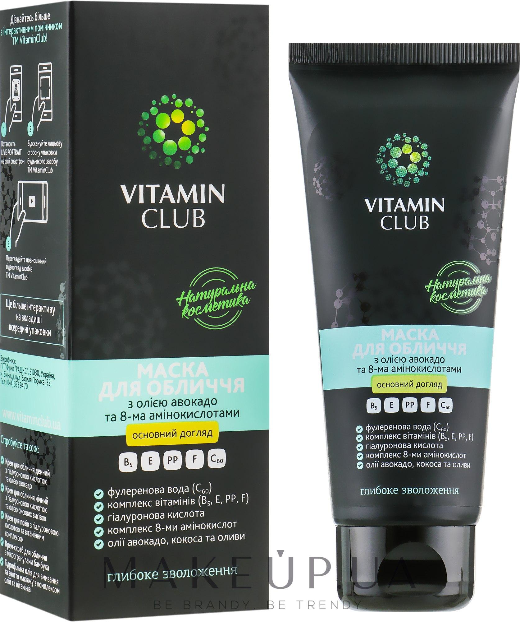 Маска для лица с маслом авокадо и 8-ю аминокислотами - VitaminClub — фото 75ml