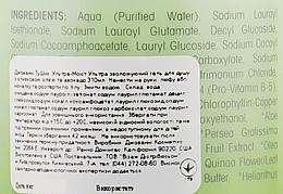 Зволожуючий гель для душу - Giovanni 2chic Ultra-Moist Body Wash Avocado & Olive Oil — фото N3