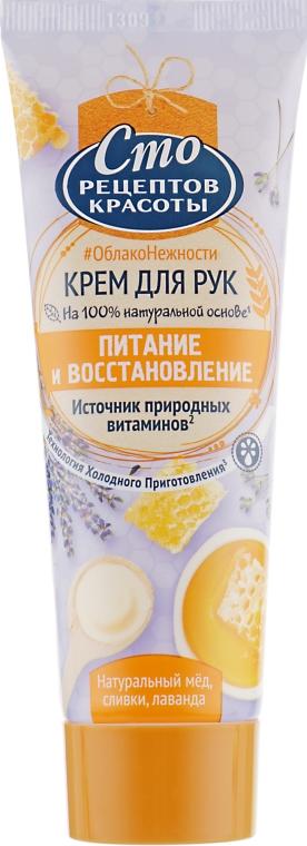 """Крем-сливки для рук """"Питание и восстановление"""" - Сто рецептов красоты"""