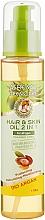 Духи, Парфюмерия, косметика Масло для тела и волос с аргановым маслом - Athena`s Treasures Hair & Skin Oil 2 in 1
