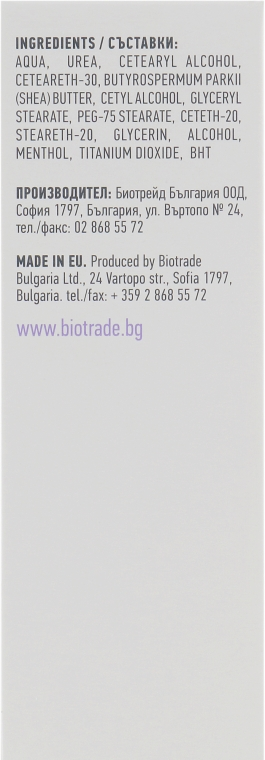 Крем для ног с 25 % мочевины - Biotrade Keratolin Foot Exfoliating Heel Cream — фото N4
