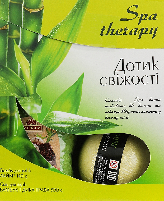 "Косметический набор ""Прикосновение свежести"" - Spa Therapy (salt/300g+bomb/140g)"