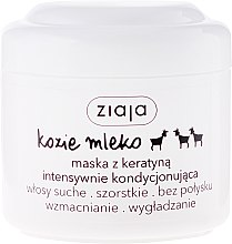 Духи, Парфюмерия, косметика Маска для поврежденных волос с кератином - Ziaja Hair Mask