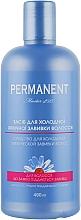 Духи, Парфюмерия, косметика Средство для химической завивки для волос, которые тяжело поддаются завивке - Supermash Permanent