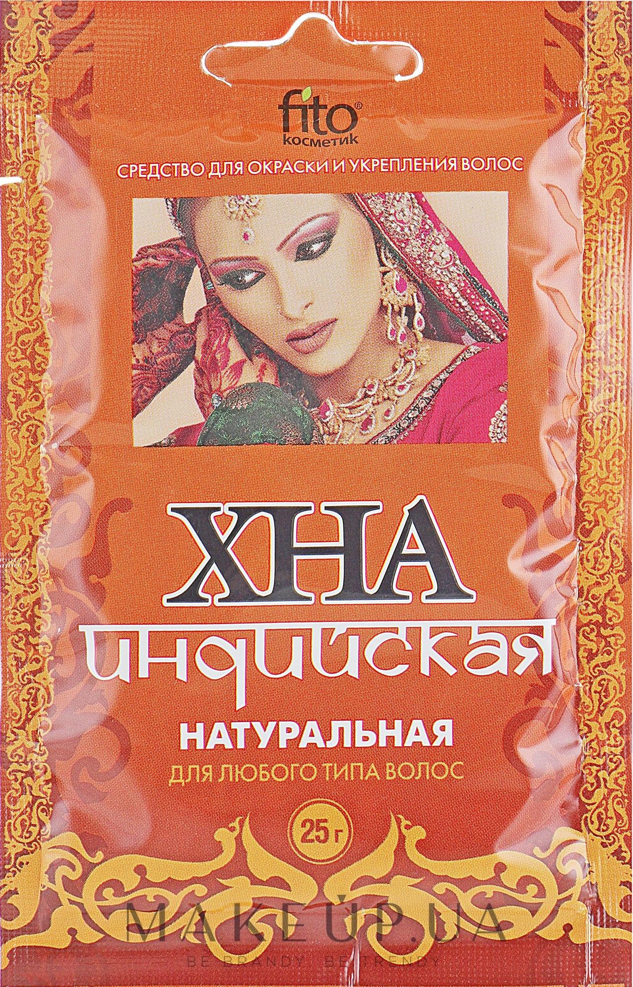 Купить индийскую косметику москва где в спб купить косметику фаберлик